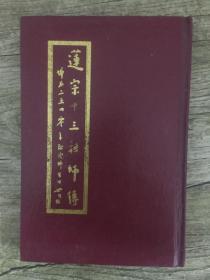 莲宗十三祖传略