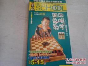 《国际象棋教学——国际象棋入门》