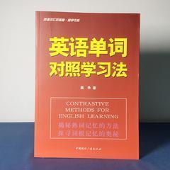 英语词汇的奥秘·蒋争书系:英语单词对照学习法  现货