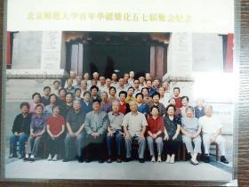 北京师范大学百年华诞暨化五七界聚会纪念2002.9.5(老照片)