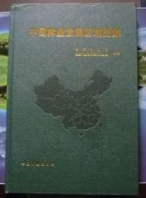 中国林业发展区划图集【8开精装】