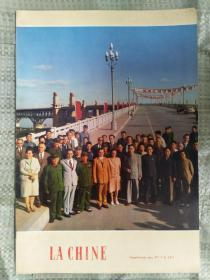 LA CHINE Supplément aux Nos 7-8, 1971