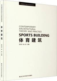 体育建筑(精)/当代建筑创作理论与创新实践系列