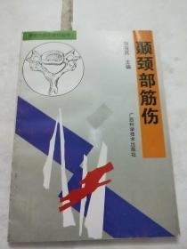 颞颈部筋伤——骨伤科临床诊疗丛书