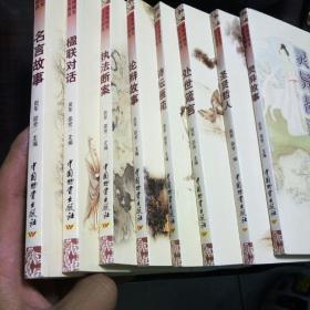 中华传统文化丛书精选