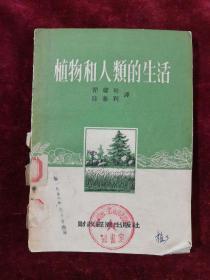 植物和人类的生活 55年1版1印 包邮挂刷
