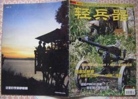 轻兵器 半月刊 2005 9 上