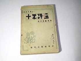 现代文艺丛书;《十年诗选》