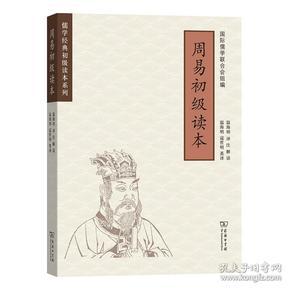 周易初级读本(儒学经典初级读本系列)