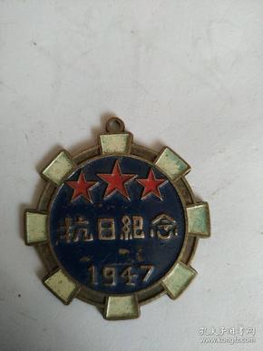 纪念章 抗日纪念1947   东北民主联军司令 杨靖宇 赠《13278514831》