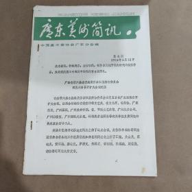 广东美术简讯-第七期