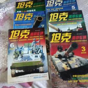 坦克装甲车辆 2005年3.4.5.6.7.8期【共6本合售】
