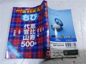 原版日本日文书 STAFF LIST 友野耕士 株式会社マガジンハウス 2001年7月 64开平装