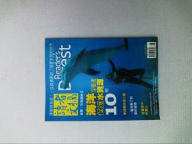 Readers Digest 读者文摘 2009/06 原版杂志 中文