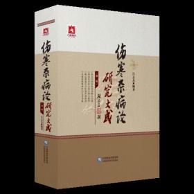伤寒杂病论研究大成(第二版)