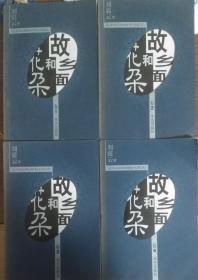 故乡面和花朵(1-4册全)