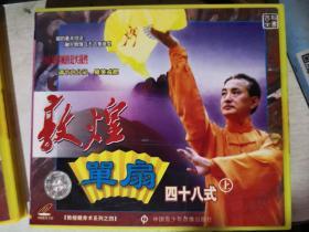 敦煌单扇四十八式(上下两碟合售)(VCD)