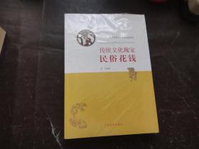 传统文化瑰宝:民俗花钱.