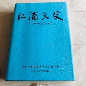 江浦文史 (1-9辑合订本)品佳
