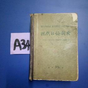 现代汉语词典~~~~~满25包邮!
