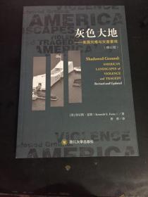 灰色大地 美国灾难与灾害景观(修订版)
