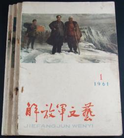 解放军文艺1961年第1-6期4本合售