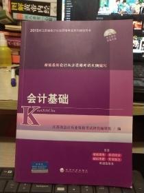 2015年江苏省会计从业资格考试系列辅导用书:会计基础