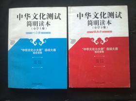 中华文化测试简明读本(小学上下)