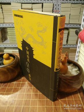 中国历代皇帝墨宝 精装本 全一册 一版一印