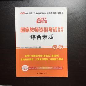 (2017中公版)国家教师资格考试专用教材 综合素质. 小学