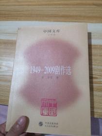 1949-2009剧作选
