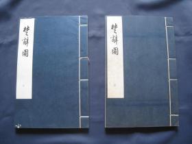 楚辞图 大开线装本两册全 中华书局1963年一版一印 印量300套 配原装夹板一副 珂罗版印刷