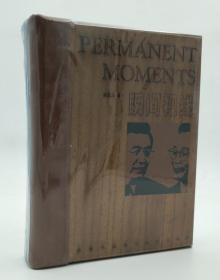 瞬间视线【摄影集】/武治义/人民美术出版社 精装木盒珍藏版