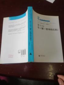 笛卡尔与《第一哲学的沉思》