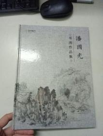 潘国光书画作品集