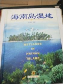 海南岛湿地