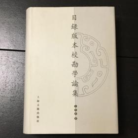《目录版本校勘学论集》(库存新书 正版精装)