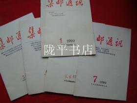 集邮通讯 1990年第1、3、4、5.6、7期