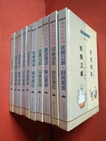 新用人学全书(漫画本)全十册    精装