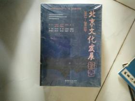 2012-2013年北京文化发展报告