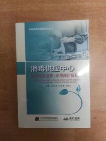 消毒供应中心历史发展进程与常用操作质控指引