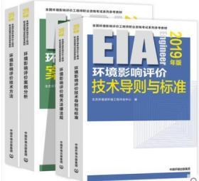 2019版环评师教材全套 全套四册,送考试大纲一本 正版现货包邮