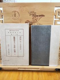 亲鸾圣人的生涯与信仰 上册 函盒装 三省堂1939年版,