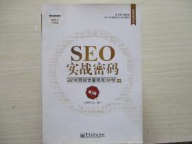 SEO实战密码:60天网站流量提高20倍  第2版  205