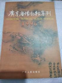 广东省博物馆集刊.1996
