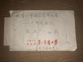 80年代实寄封  重庆寄往天津  带信 贴有鲁迅诞辰一百周年8分邮票