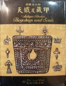西藏古文物 天铁及藏印