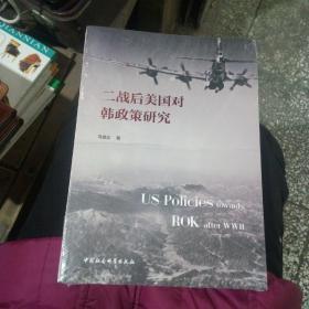 二战后美国对韩政策研究