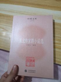 中国文库·文学类:东北作家群小说选