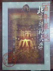 北京师范大学百年华诞1902-2002